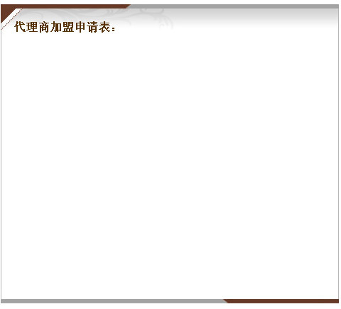 哈尔滨竞博国际食品有限责任公司